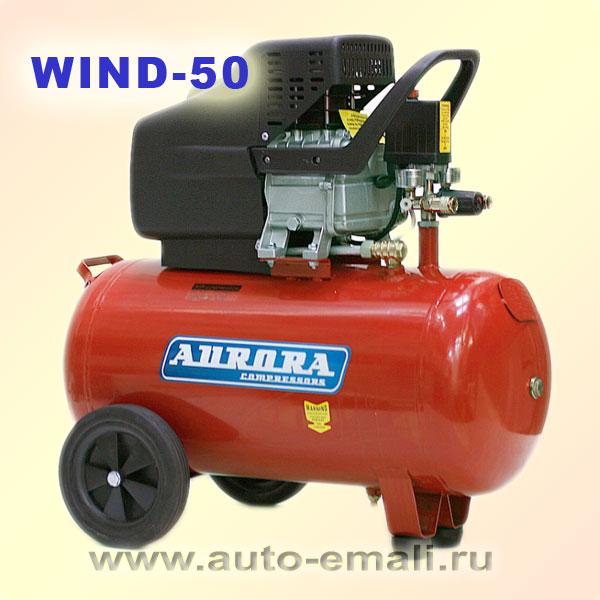 Компрессор Aurora WIND-50 с ресивером 50л