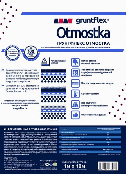 """Профилированная мембрана """"Gruntflex Otmostka"""""""