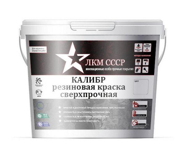 Резиновая краска Калибр сверхпрочная
