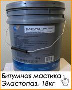 Однокомпонентная жидкая резина Elastopaz