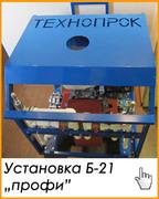 Технопрок Б-21