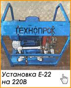 ТЕХНОПРОК Е-22