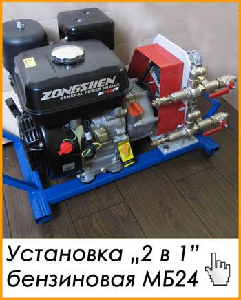 Технопрок МБ-24